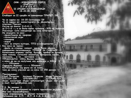 images_nasa5_elaborat_erigon_prilep