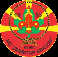 "Scouts Detachment ""Dimitar Vlahov"" - Veles (Macedonia) / Извиднички Одред ""Димитар Влахов"" Велес (Macedonia)"