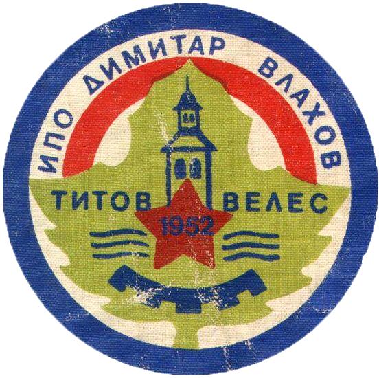 ИО Димитар Влахов - Велес Лого 1952 / Scout Detachment Dimitar Vlahov - Veles Logo 1952